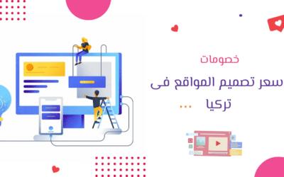 اسعار تصميم المواقع في تركيا – سعر تصميم متجر الكتروني في تركيا
